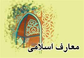 نمونه سوالات اندیشه اسلامی 2 (پیام نور)