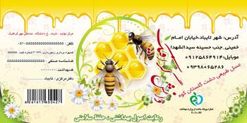 طرح لایه باز برچسب عسل طبیعی psd (استفاده از وکتورهای با کیفیت)