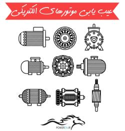 دانلود تحقیق عیب یابی موتورهای الکتریکی