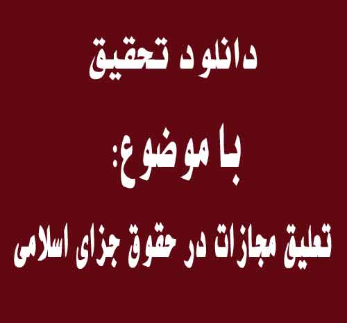دانلود تحقیق با موضوع تعلیق مجازات در حقوق جزای اسلامی